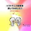 【ソフテニ・タイムズ】発見!ソフトテニス経験者!!(アイドル編2)