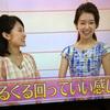 毎日見続けるとかわいく思えてくる謎。おはよう日本、和久田麻由子アナ