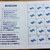 期限は入社後2ヶ月!15の難関ミッションを達成して感じた「Welcome Stamp」の魅力をご紹介