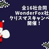 全16社合同WonderFox社様クリスマスキャンペーン開催!【終了しました】
