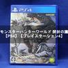 モンスターハンターワールド 開封の議【PS4】【プレイステーション4】