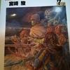 風の谷のナウシカ7巻を読んだ。ここに、ナウシカの全てがある!!アニメブログ。