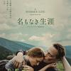 「名もなき生涯」(2019)