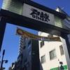み〜散歩⭐︎憧れの商店街