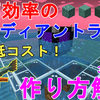 【マイクラ1.16/1.15】水抜き不要!超簡単低コスト!最高効率の海底神殿ガーディアントラップ 作り方解説!38K+/h Minecraft Easy Guardian Farm【マインクラフト/Java Edition便利装置】