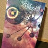 『天冥の標Ⅲ〈アウレーリア一統〉』感想:過去と未来を繋ぐ物語【小川一水】