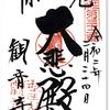 新しいのに古い 東京のワンダーランド! 珍〜〜〜ン!! 〜世田谷 観音寺の御朱印(東京・世田谷区)