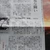 "<span itemprop=""headline"">激烈「ゆきゆきて、神軍」</span>"