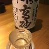 高砂、Tー154 山廃純米辛口原酒生詰の味の感想と評価。【平成29BY】