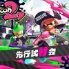 初心者目線のスプラトゥーン2 先行試射会【Nintendo Switch】感想