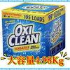 オキシクリーン(OXI CLEAN)マルチパーパスクリーナーを通販で購入ができるお店