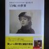 清水正の『浮雲』放浪記(連載201)
