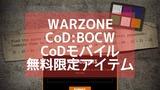 【CoD:BOCW】【CoDウォーゾーン】【CoDモバイル】20種以上の限定アイテムが無料配布中!