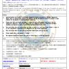 台湾旅行[10] 常客証で入国審査の無駄な時間を節約しよう!