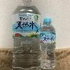 【アイテム】水を買うならこれだ!【出張テクニック!出張に役立つ豆知識・裏技・便利アイテム紹介】