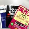 【二次試験英作文対策・自由英作文対策】勉強の仕方・書き方とおすすめ参考書