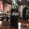 【エムPの昨日夢叶(ゆめかな)】第1025回 『久々に瓶のコカ・コーラをラッパ飲みした夢叶なのだ!?』[12月8日]