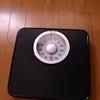 体重計購入 アナログに戻りました