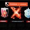 J1リーグ第12節🆚A浦和