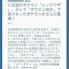 【レックウザ登場】期間限定レイドバトル