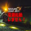 【トラブル記】日産リーフ ZE1 電源起動しない問題が発生した!