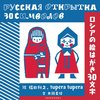 ロシア語30文字を題材にしたかわいらしい絵ハガキ集