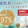 愛されて28年のロングセラー販売実績4,600万個!11秒に1個売れている洗顔石鹸はヴァーナル「素肌つるつるセット」で格安お試し!