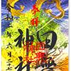 田無神社の御朱印(東京・西東京市)〜ファンタスチック五龍神は百花繚乱のご利益