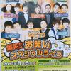 〜爆笑!!お笑いスペシャルライブ in 福生〜