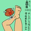 肝経(LIV)5 蠡溝(れいこう)