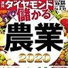 週刊ダイヤモンド 2020年03月21日号 儲かる農業2020 消えるJA/リニア談合暴露裁判