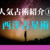 人気占術紹介①:西洋占星術