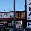 讃岐うどん 『伊予製麺』^^