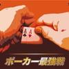 明日(12/12)はポーカー最強戦てらこDay1