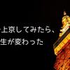 29歳で上京してみたら、人生が変わった