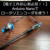 【低価格マイコン】【実装】Arduino Nanoでロータリエンコーダ (EC11)を動かす