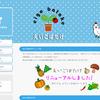 小学校外国語 掲示物や教材を作る際に参考にするホームページ「えいごばたけ」