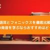英語耳とフォニックスを徹底比較!英語の発音を学ぶならおすすめはどっち?