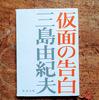 【読了記録】仮面の告白/三島由紀夫