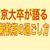 【京大卒が語る】京都大学新歓期の過ごし方【1番重要】