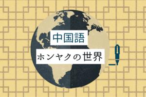 中国語と古典【中国語ホンヤクの世界】