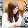 【2018年4月】現役大学職員の残業時間実態報告書!