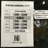 GR札幌年末年始の営業時間について