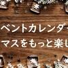 クリスマスまで子供と楽しもう!「アドベントカレンダー」で毎日ハッピー!【クリスマスグッズ】