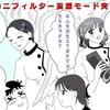【ノンフィクション】カニの胆石日記⑤