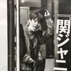 渋谷すばるが緊急会見?脱退はガセ・嘘か…本当はどっち