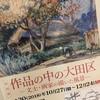 「作品の中の大田区」@大田区立郷土博物館・訪問記