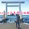 29歳の糸島移住ストーリー 佐藤美奈子さん