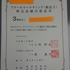 ≪商工会議所検定≫ リテールマーケティング(販売士)検定3級 合格発表!!