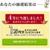 《当選》EPARK 5000円
